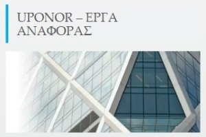 uponor - ΕΡΓΑ ΑΝΑΦΟΡΑΣ