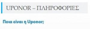 uponor - ΠΛΗΡΟΦΟΡΙΕΣ